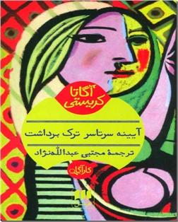 کتاب آیینه سرتاسر ترک برداشت - رمان - خرید کتاب از: www.ashja.com - کتابسرای اشجع