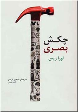 خرید کتاب چکش بصری از: www.ashja.com - کتابسرای اشجع