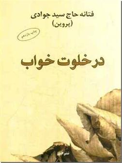 کتاب در خلوت خواب - مجموعه داستانهای کوتاه فارسی - خرید کتاب از: www.ashja.com - کتابسرای اشجع