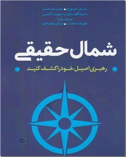 کتاب شمال حقیقی - روانشناسی - خرید کتاب از: www.ashja.com - کتابسرای اشجع