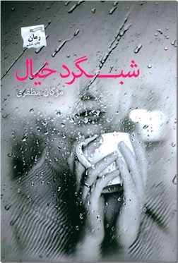 کتاب شبگرد خیال - داستان فارسی - خرید کتاب از: www.ashja.com - کتابسرای اشجع