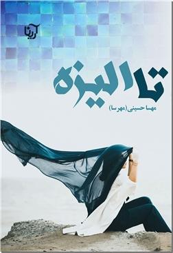 خرید کتاب تا الیزه - 2جلدی از: www.ashja.com - کتابسرای اشجع
