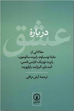 کتاب درباره عشق - مجموعه مقالاتی درباره عشق حقیقی و مجازی - خرید کتاب از: www.ashja.com - کتابسرای اشجع
