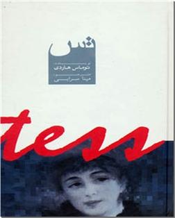 خرید کتاب تس از: www.ashja.com - کتابسرای اشجع