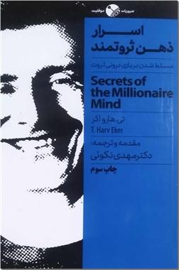 خرید کتاب اسرار ذهن ثروتمند از: www.ashja.com - کتابسرای اشجع