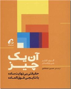 خرید کتاب آن یک چیز از: www.ashja.com - کتابسرای اشجع