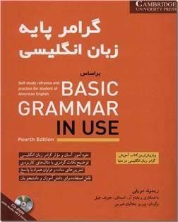 خرید کتاب گرامر پایه زبان انگلیسی براساس BASIC GRAMMAR IN USE از: www.ashja.com - کتابسرای اشجع