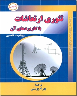 خرید کتاب تئوری ارتعاشات با کاربردهای آن از: www.ashja.com - کتابسرای اشجع
