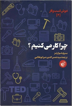 کتاب چرا کار می کنیم - هوش کسب و کار و تجارت - خرید کتاب از: www.ashja.com - کتابسرای اشجع