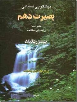 خرید کتاب پیشگویی آسمانی - بصیرت دهم از: www.ashja.com - کتابسرای اشجع