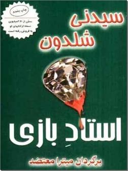 کتاب استاد بازی - داستان آمریکایی - خرید کتاب از: www.ashja.com - کتابسرای اشجع