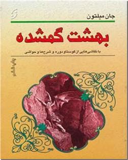کتاب بهشت گمشده - همراه با نقاشی هایی از گوستاو دوره و شرح ها و حواشی - خرید کتاب از: www.ashja.com - کتابسرای اشجع