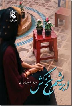 خرید کتاب ابریشم نخ کش از: www.ashja.com - کتابسرای اشجع