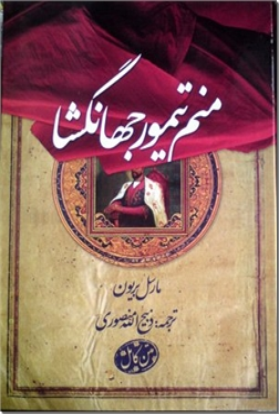 کتاب منم تیمور جهانگشا - سرگذشت تیمور به قلم خود او - خرید کتاب از: www.ashja.com - کتابسرای اشجع