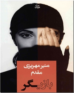 کتاب بازیگر - رمان ایرانی - خرید کتاب از: www.ashja.com - کتابسرای اشجع