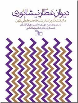 خرید کتاب دیوان عطار نیشابوری از: www.ashja.com - کتابسرای اشجع