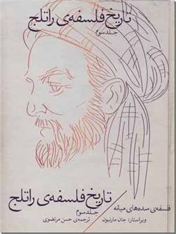 کتاب تاریخ فلسفه راتلج 3 - فلسفه سده های میانه - خرید کتاب از: www.ashja.com - کتابسرای اشجع