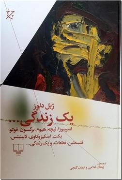 کتاب یک زندگی ... - اسپینوزا، نیچه، هیوم، برگسون، فوکو، بکت، اسکیزوکاوی، لایبنیتس ... - خرید کتاب از: www.ashja.com - کتابسرای اشجع