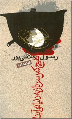 کتاب هیچ کس سرباز به دنیا نمی آید -  - خرید کتاب از: www.ashja.com - کتابسرای اشجع