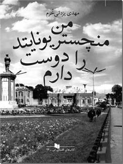 کتاب من منچستر یونایتد را دوست دارم - داستان ایرانی - خرید کتاب از: www.ashja.com - کتابسرای اشجع
