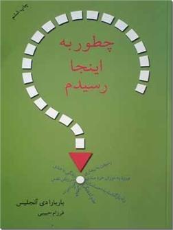 خرید کتاب چطور به اینجا رسیدم ؟ از: www.ashja.com - کتابسرای اشجع