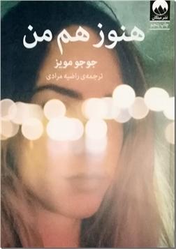 کتاب هنوز هم من - ادبیات داستانی - رمان - خرید کتاب از: www.ashja.com - کتابسرای اشجع