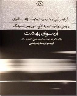 خرید کتاب آنسوی بهشت از: www.ashja.com - کتابسرای اشجع