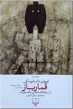 کتاب قمارباز - داستایفسکی - از یادداشتهای یک جوان - خرید کتاب از: www.ashja.com - کتابسرای اشجع