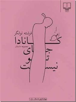 کتاب کانادا جای توی نیست - مجموعه داستان - خرید کتاب از: www.ashja.com - کتابسرای اشجع