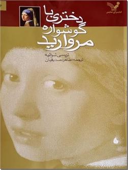 کتاب دختری با گوشواره مروارید - رمان - خرید کتاب از: www.ashja.com - کتابسرای اشجع