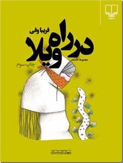 کتاب در راه ویلا - فریبا وفی - مجموعه داستان فارسی - خرید کتاب از: www.ashja.com - کتابسرای اشجع