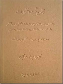 کتاب قانون ثبت اختراعات - سه زبانه - فارسی - انگلیسی - فرانسه - خرید کتاب از: www.ashja.com - کتابسرای اشجع