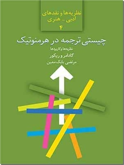 خرید کتاب چیستی ترجمه در هرمنوتیک از: www.ashja.com - کتابسرای اشجع