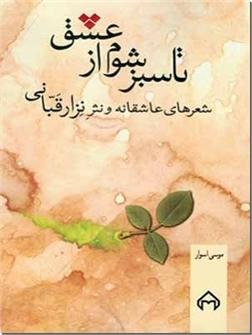 کتاب تا سبز شوم از عشق - شعرهای عاشقانه و نثر نزار قبانی - خرید کتاب از: www.ashja.com - کتابسرای اشجع