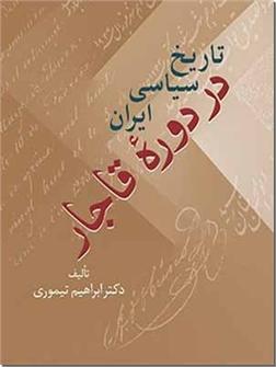 خرید کتاب تاریخ سیاسی ایران در دوره قاجار از: www.ashja.com - کتابسرای اشجع