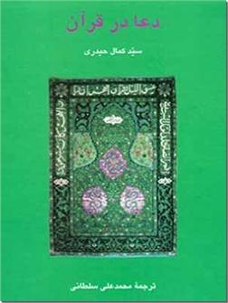 کتاب دعا در قرآن - دانشهای قرآنی - خرید کتاب از: www.ashja.com - کتابسرای اشجع