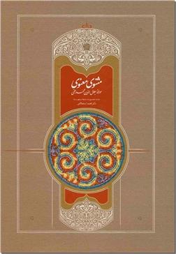 خرید کتاب مثنوی استعلامی از: www.ashja.com - کتابسرای اشجع