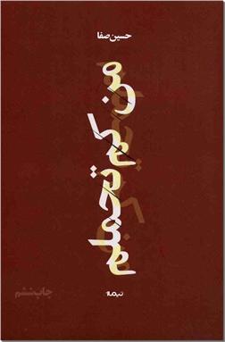 خرید کتاب من کم تحملم از: www.ashja.com - کتابسرای اشجع