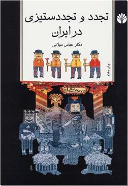 خرید کتاب تجدد و تجددستیزی در ایران از: www.ashja.com - کتابسرای اشجع