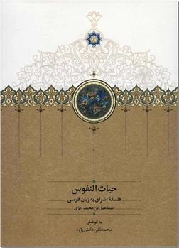 کتاب حیات النفوس - فلسفه اشراق به زبان فارسی - خرید کتاب از: www.ashja.com - کتابسرای اشجع