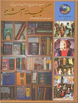 کتاب گنجینه آشنا - 365 روز در صحبت شاعران پارسی گو - خرید کتاب از: www.ashja.com - کتابسرای اشجع