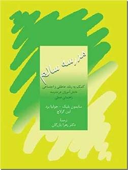 کتاب مدرسه سالم - کمک به رشد عاطفی و اجتماعی دانش آموزان در مدرسه - خرید کتاب از: www.ashja.com - کتابسرای اشجع
