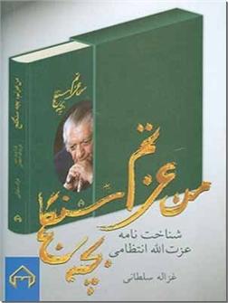 کتاب من عزتم، بچه سنگلج - خاطرات استاد عزت الله انتظامی - خرید کتاب از: www.ashja.com - کتابسرای اشجع