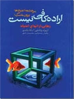 کتاب اراده کافی نیست - رهایی از انواع اعتیادها - خرید کتاب از: www.ashja.com - کتابسرای اشجع