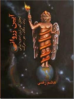 خرید کتاب آیین زروانی - تحلیل کهن ترین اسطوره ایرانی از: www.ashja.com - کتابسرای اشجع