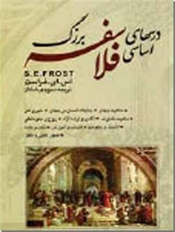 خرید کتاب درسهای اساسی فلاسفه بزرگ از: www.ashja.com - کتابسرای اشجع