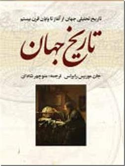 کتاب تاریخ جهان - تاریخ تحلیلی جهان از آغاز تا پایان قرن بیستم - خرید کتاب از: www.ashja.com - کتابسرای اشجع
