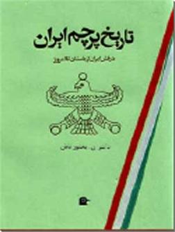 کتاب تاریخ پرچم ایران - درفش ایران از باستان تا امروز - خرید کتاب از: www.ashja.com - کتابسرای اشجع