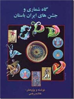 کتاب گاه شماری و جشن های ایران باستان - پژوهشی در گاهشماری ایران - خرید کتاب از: www.ashja.com - کتابسرای اشجع