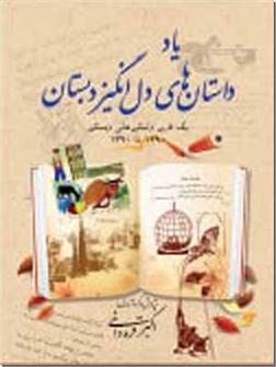 کتاب یاد داستان های دل انگیز دبستان - یک قرن داستانهای دبستان 1290 تا 1390 - خرید کتاب از: www.ashja.com - کتابسرای اشجع